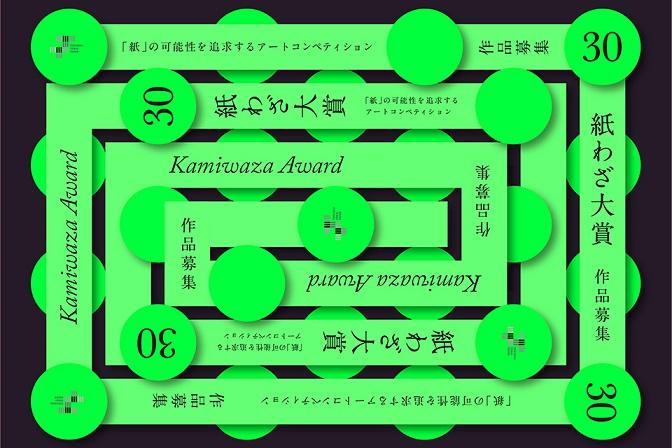 https://www.heiwapaper.co.jp/news/images/kamiwaza30.jpg