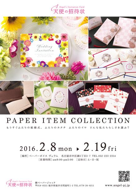http://www.heiwapaper.co.jp/shop/images/%E5%90%8D%E5%8F%A4%E5%B1%8B.png