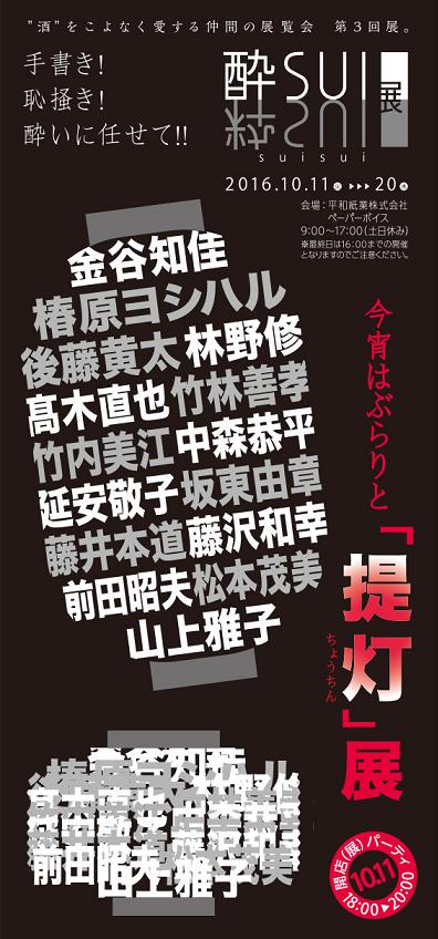 https://www.heiwapaper.co.jp/shop/images/%E6%8F%90%E7%81%AF%E5%B1%95.png