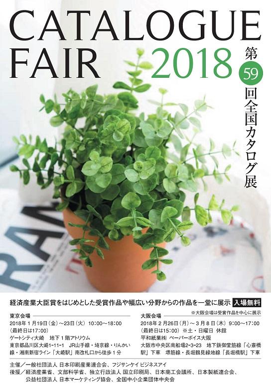 https://www.heiwapaper.co.jp/shop/images/59thCF.jpg