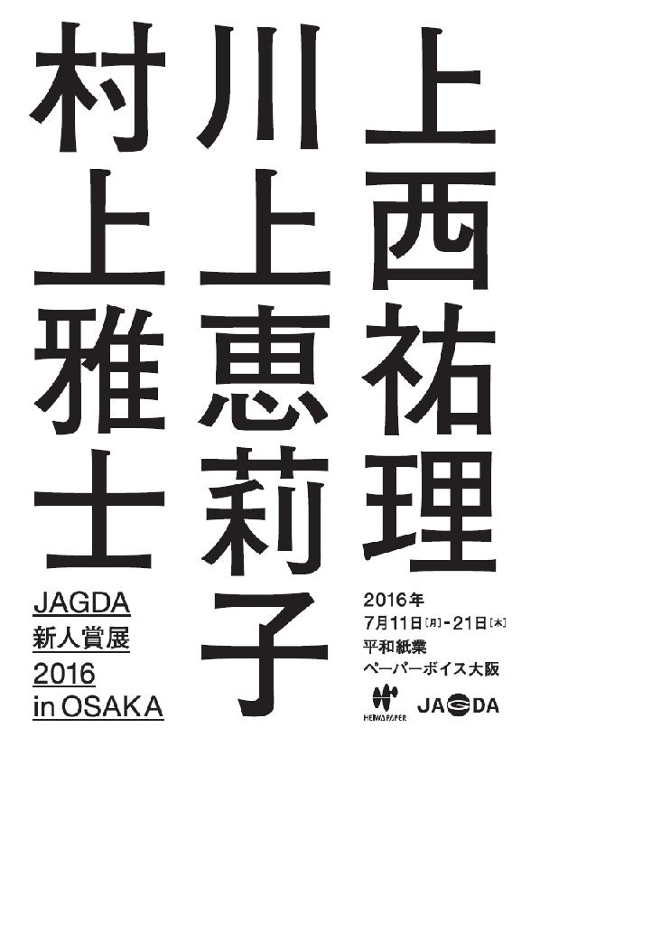 http://www.heiwapaper.co.jp/shop/images/JAGDA7.png