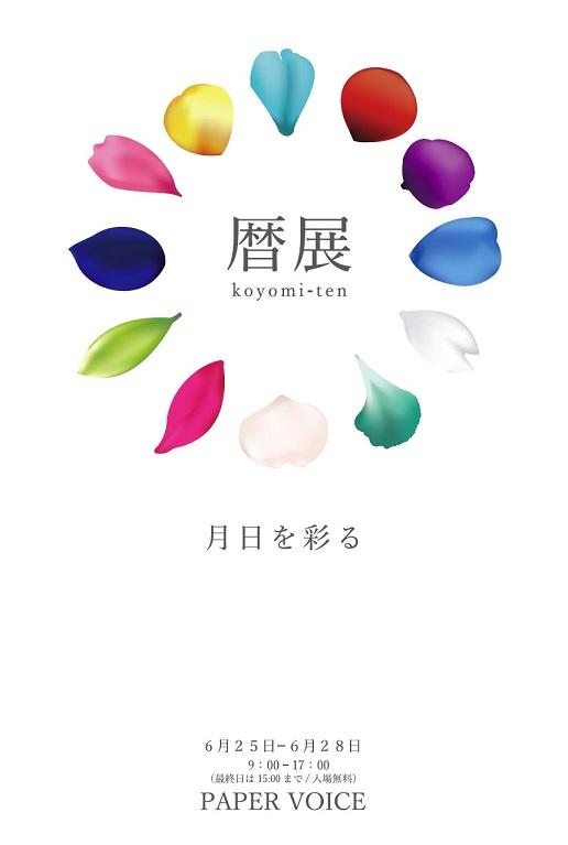 暦展 koyomi ten ギャラリー情報 ショップ ギャラリー ファンシー