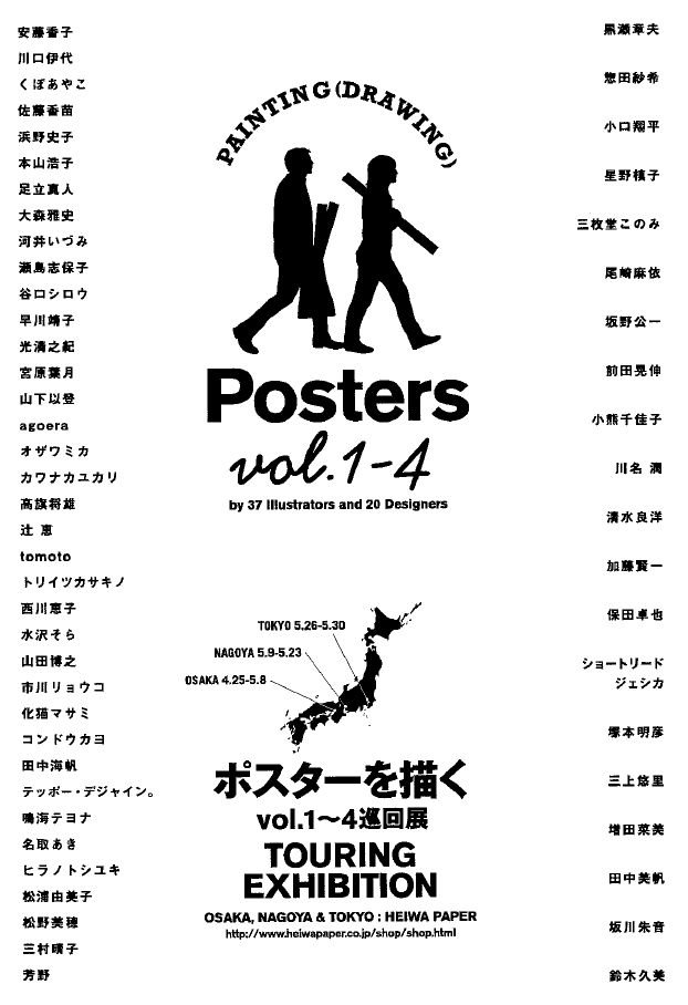 http://www.heiwapaper.co.jp/shop/images/posters.png