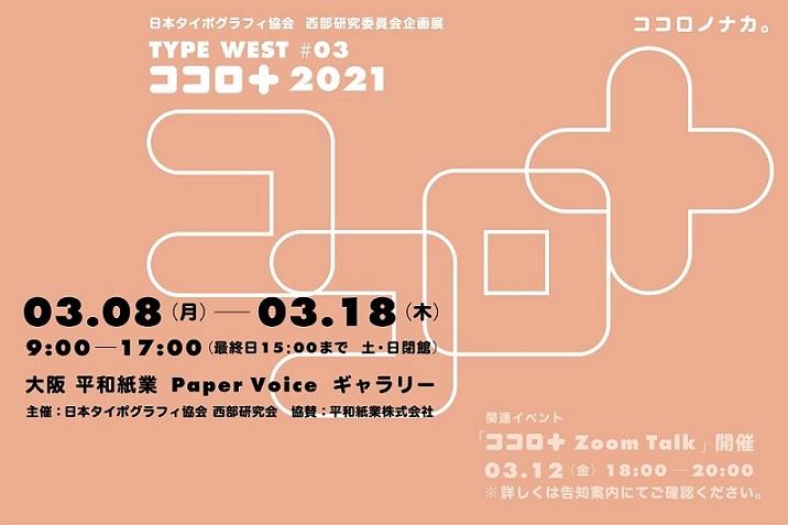 https://www.heiwapaper.co.jp/shop/images/type_west03_dmA_210301.jpg